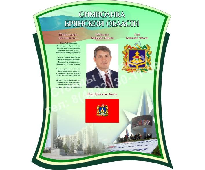 С-012 Символика Брянской области зеленый