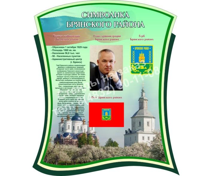 Символика Брянского района зеленый