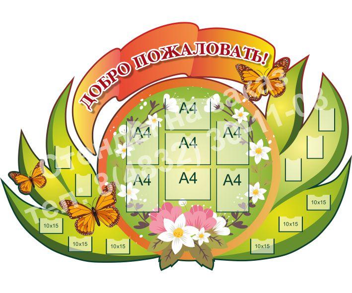 Стенд-визитка Лотос
