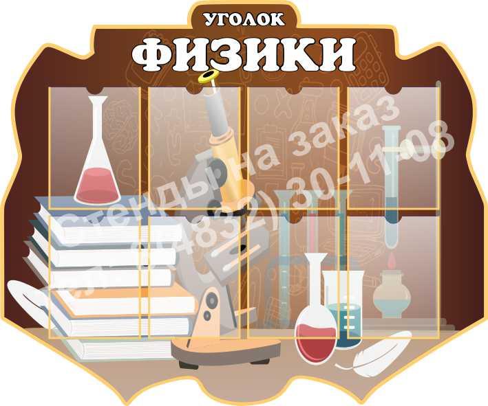 Уголок физики коричневый