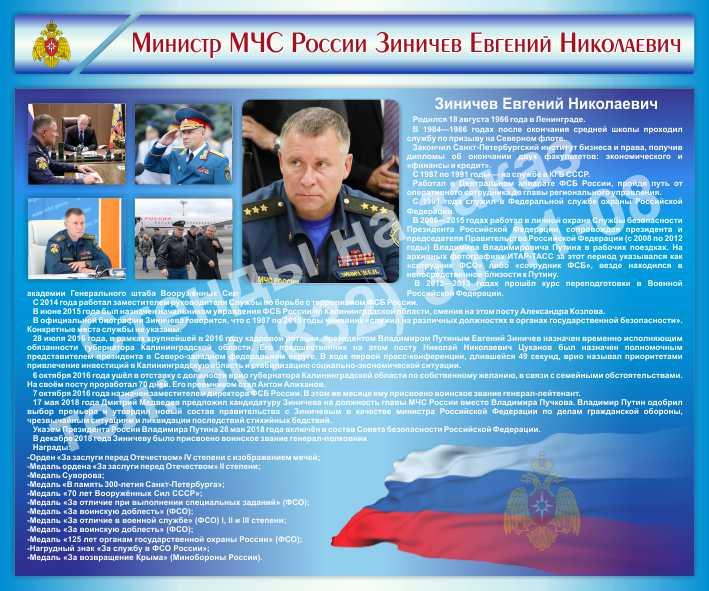 Министр МЧС России Зиничев Евгений Николаевич