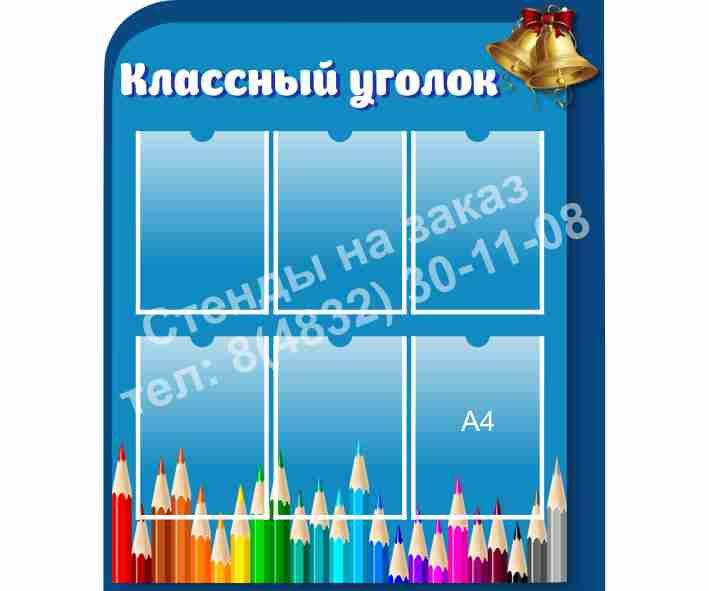 Классный уголок Цветные карандаши