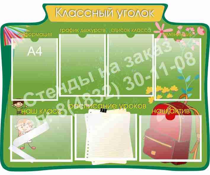 0021 Классный уголок зеленый
