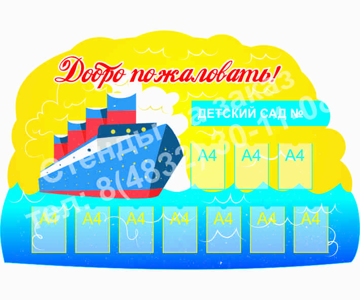 Стенд-визитка Кораблик