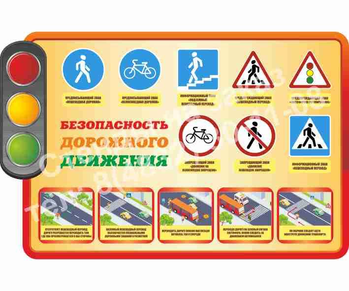Стенд Безопасность дорожного движения