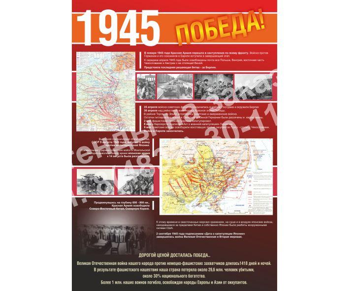 1945 Победа