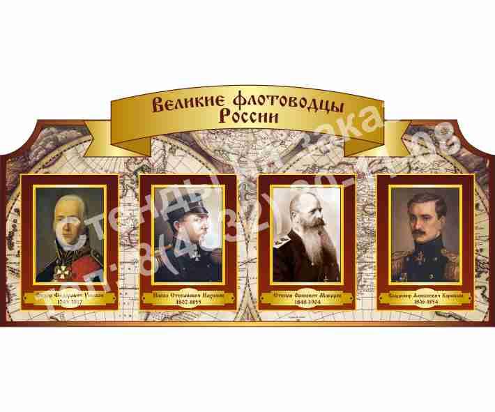 Великие флотоводцы России