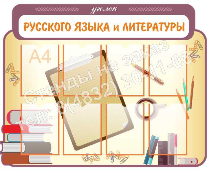 Стенд Уголок русского языка и литературы