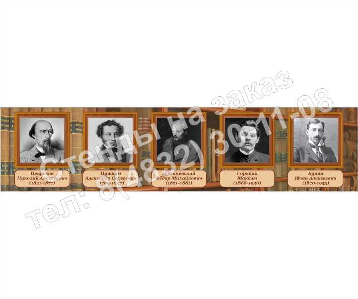 Портреты писателей и поэтов