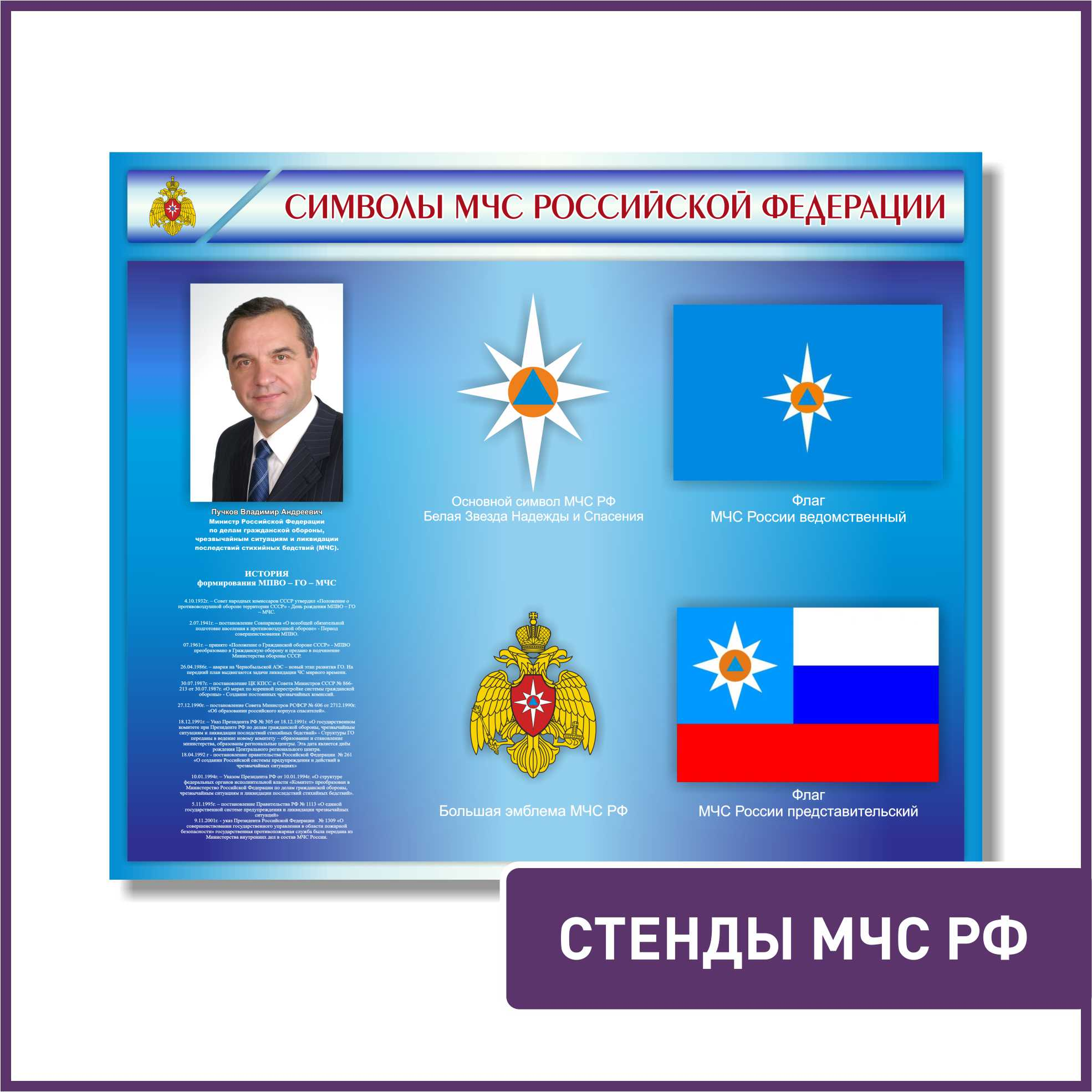 Стенды МЧС РФ