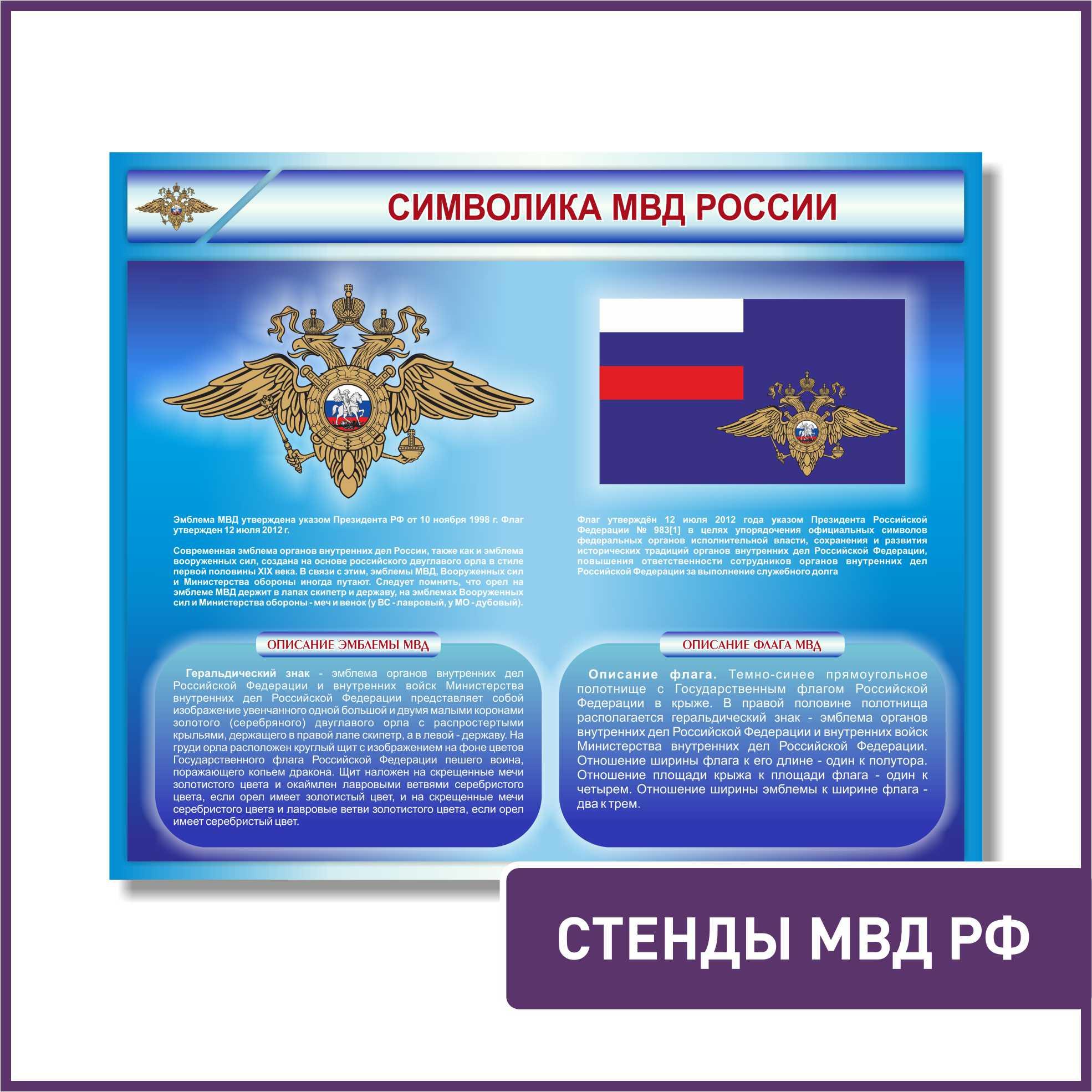 Стенды МВД РФ