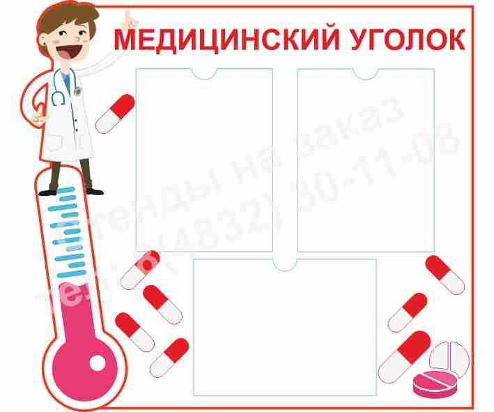 Стенд Медицинский уголок