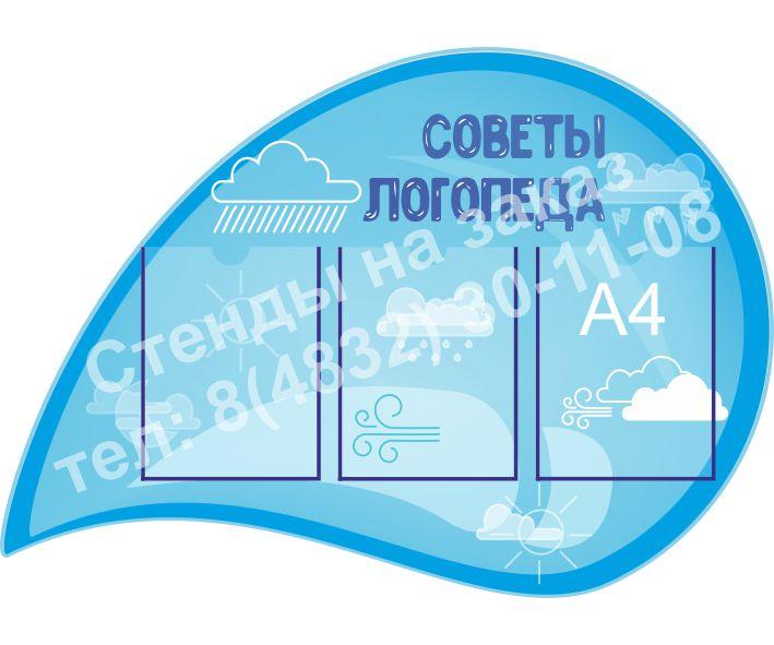 Стенд Советы логопеда
