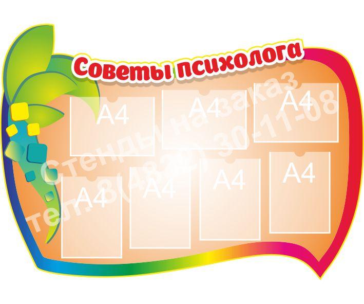 Стенд Советы психолога