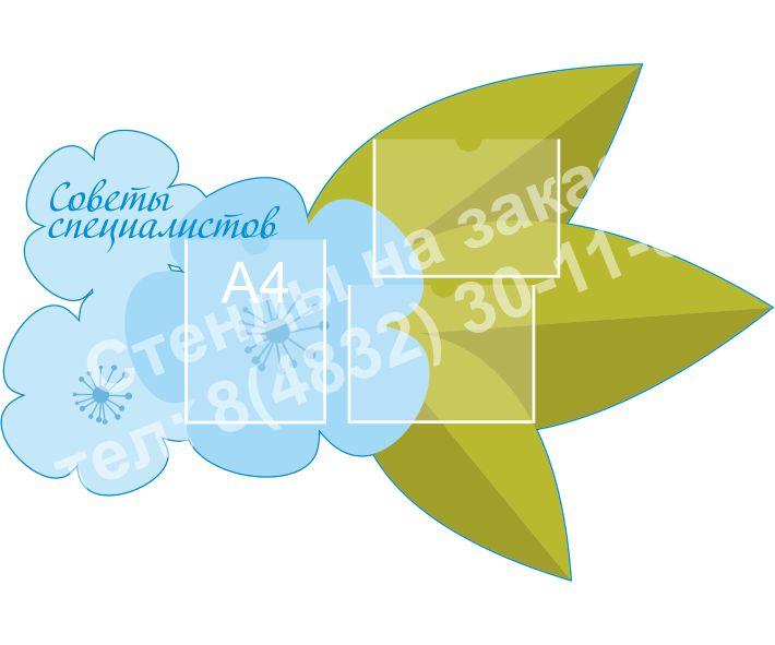 Стенд Советы специалистов