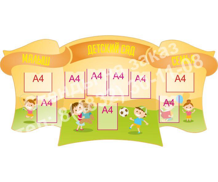 Стенд-визитка Малыш Детский сад Семья