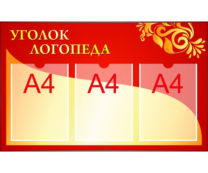 Стенд Уголок логопеда