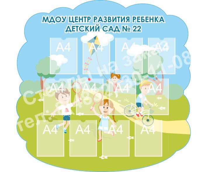 Стенд-визитка для детского сада