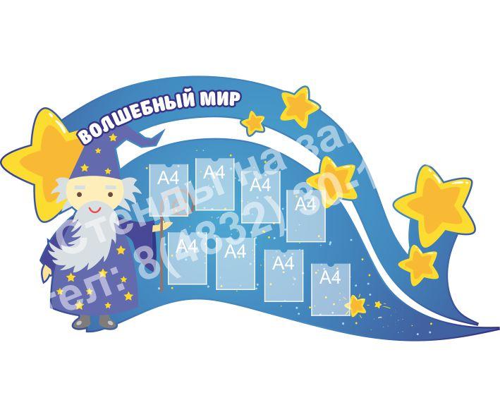 Стенд-визитка детского сада
