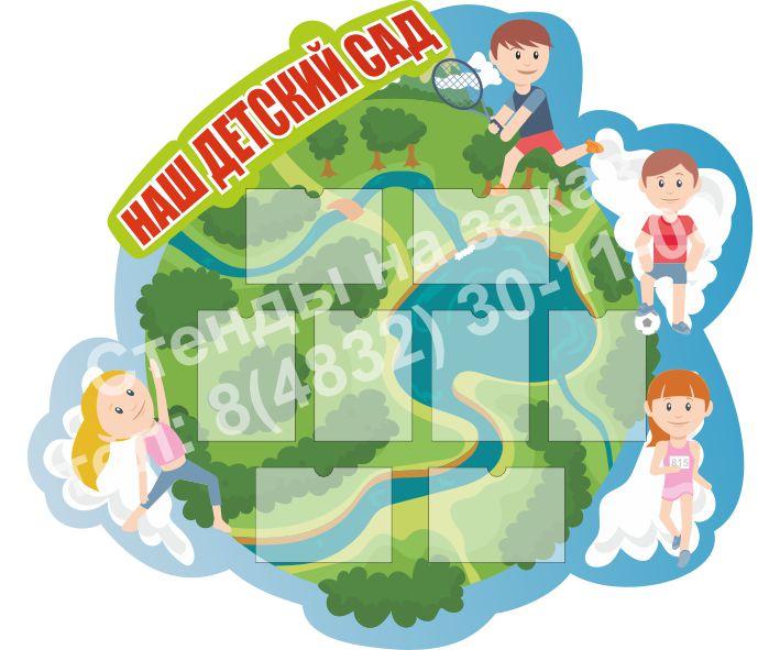 KS-032 Стенд-визитка Наш детский сад