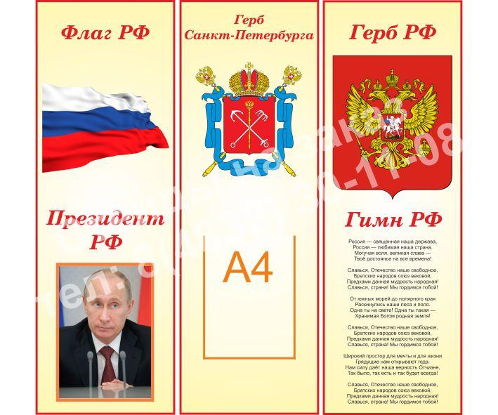 Стенд-визитка с символикой РФ