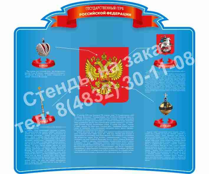 Стенд Государственный герб Российской Федерации