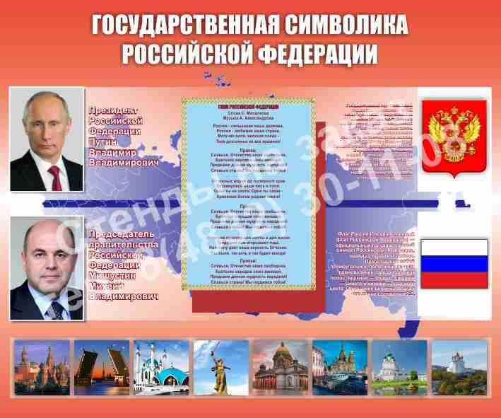 Стенд Символика РФ