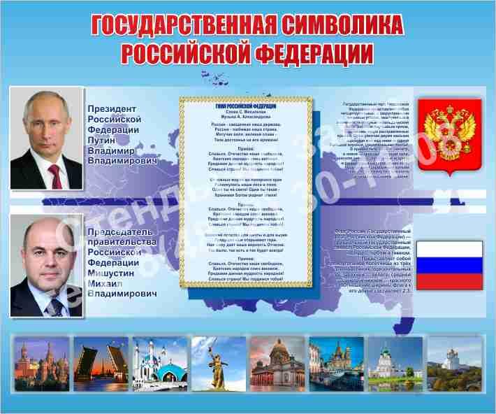 Стенд Символика РФ голубой