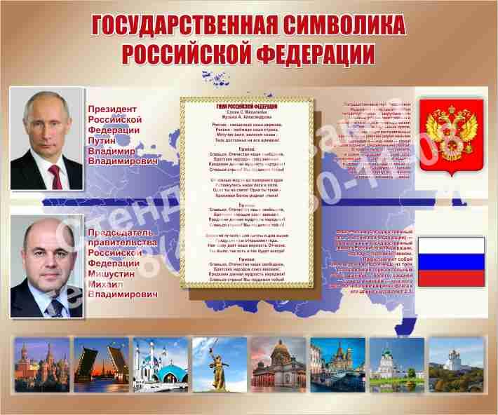 Стенд Символика РФ бронза