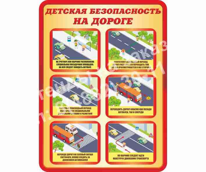 Стенд Детская безопасность на дороге
