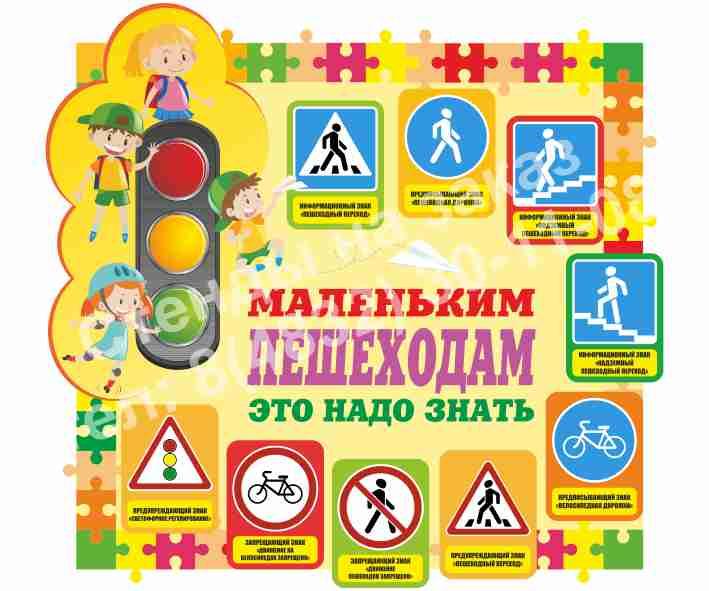 Стенд Маленьким пешеходам