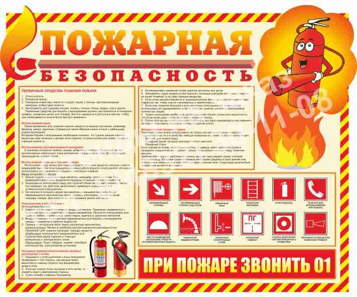 Стенд Пожарная безопасность