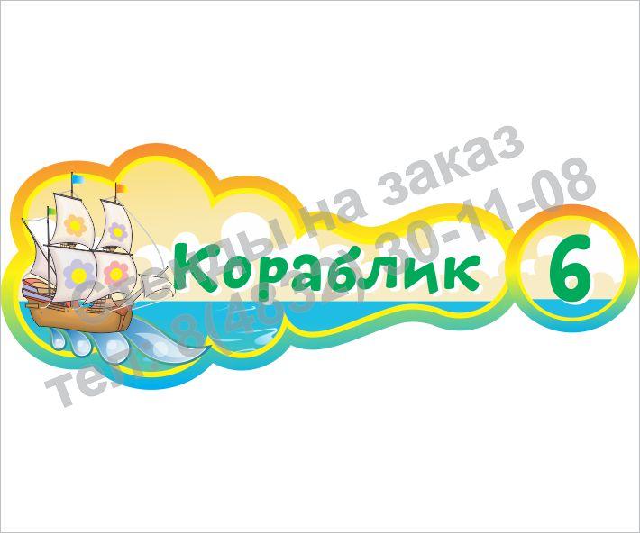 """Табличка для группы """"Кораблик"""""""