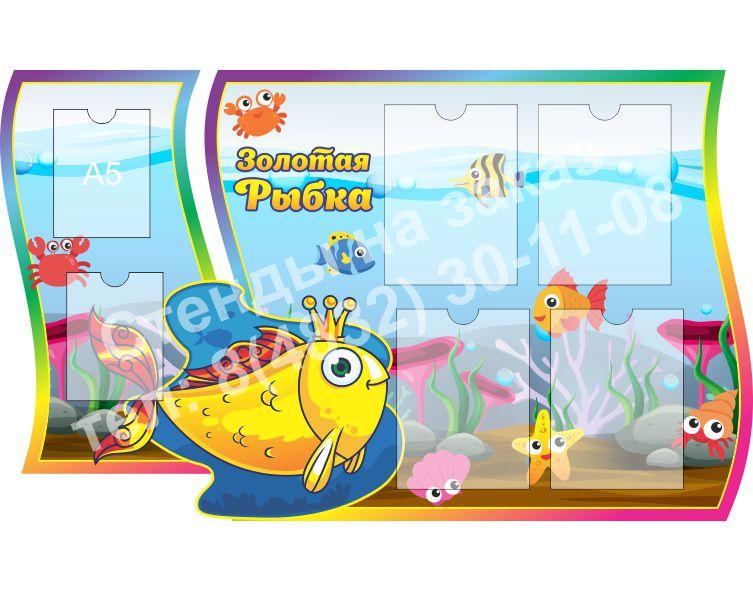 Группа Золотая рыбка