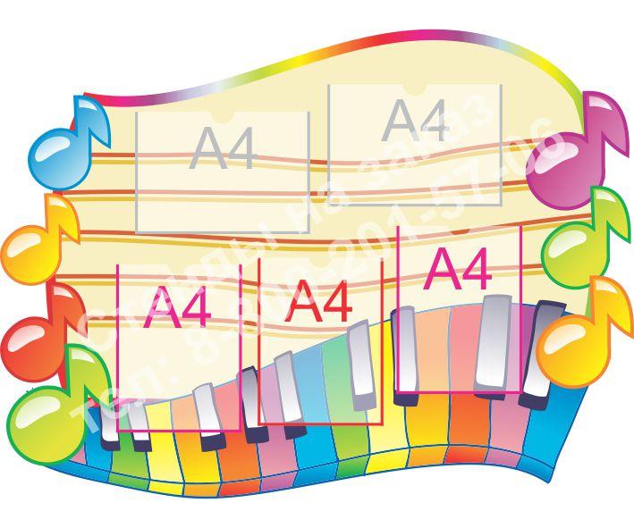 Стенды для музыкального зала