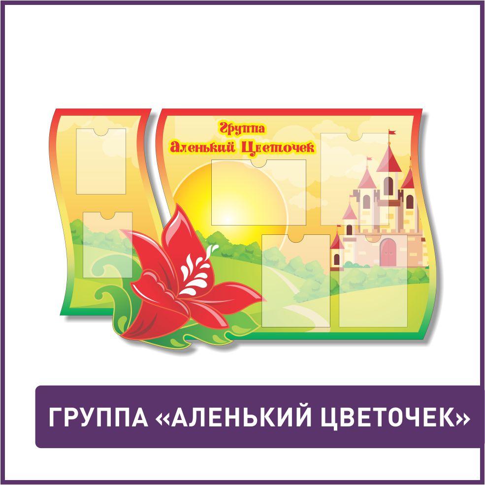 """Группа """"Аленький цветочек"""""""