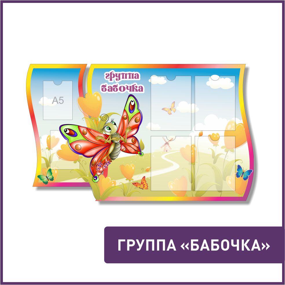 """Группа """"Бабочка"""""""