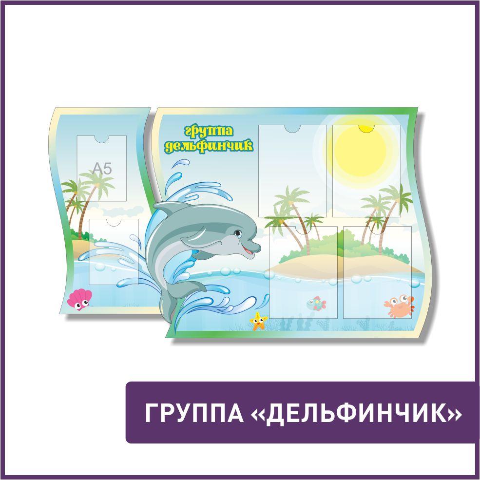 """Группа """"Дельфинчик"""""""