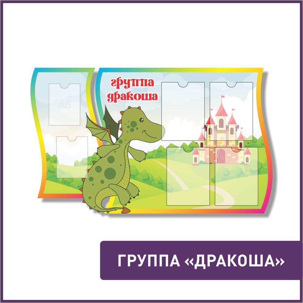 """Группа """"Дракоша"""""""