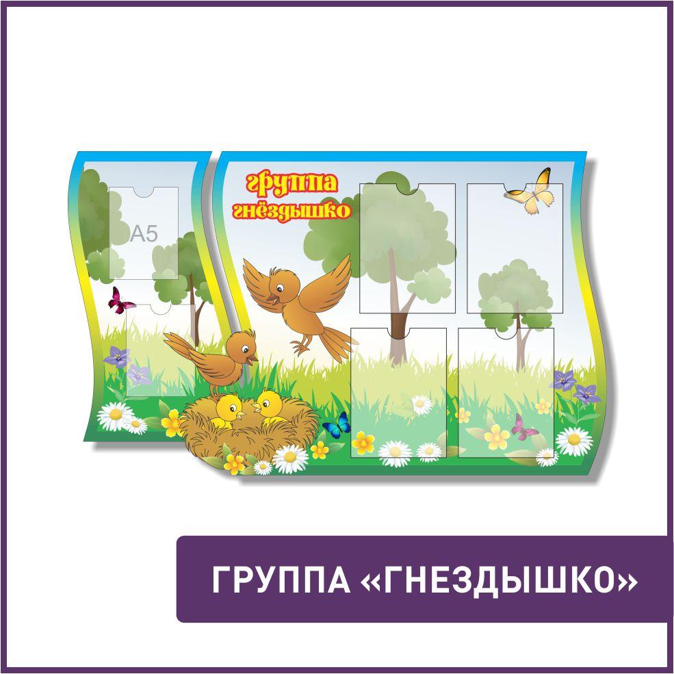 """Группа """"Гнездышко"""""""