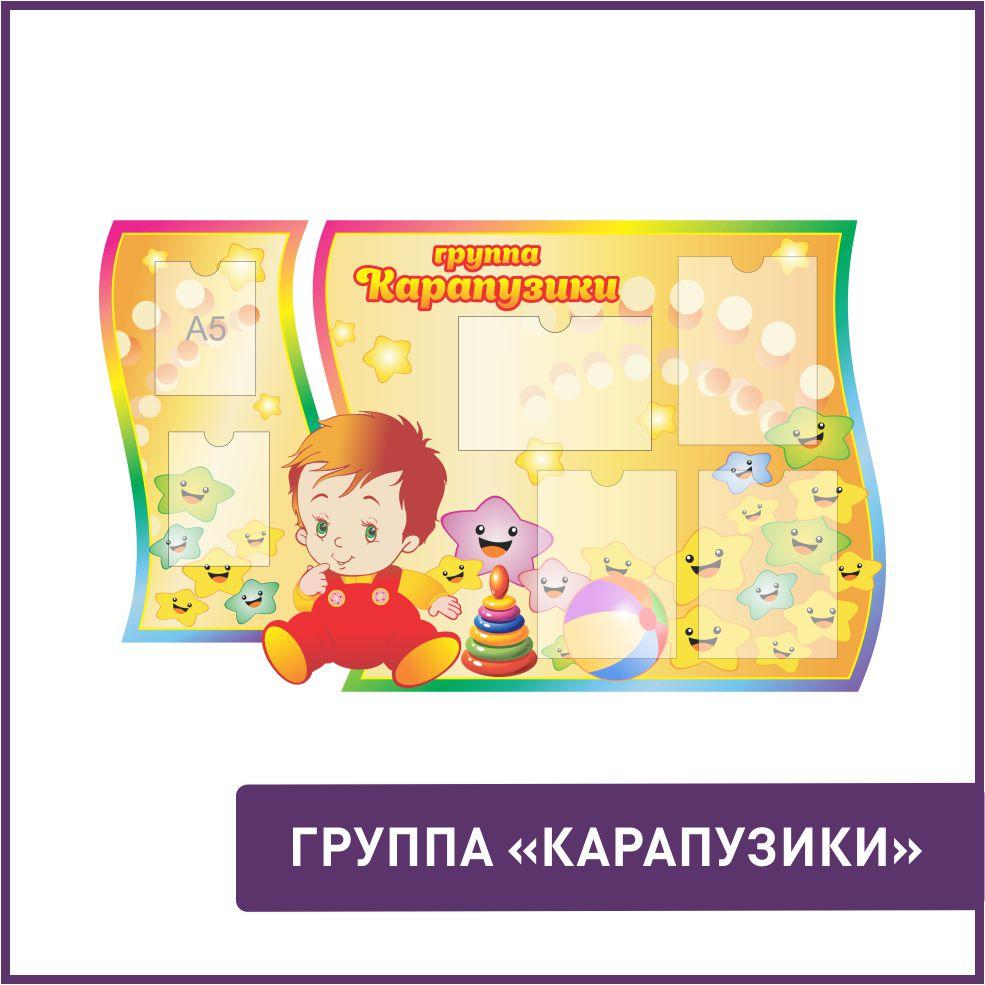 """Группа """"Карапузики"""""""