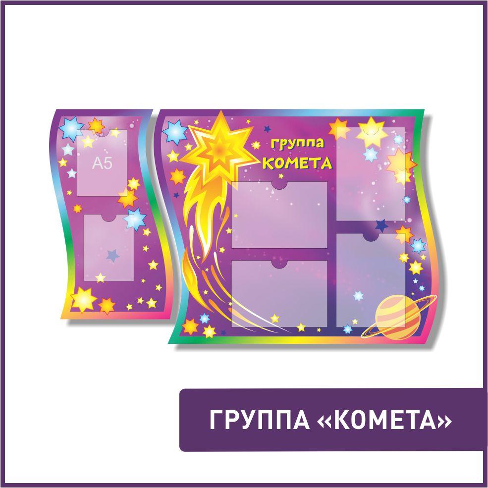 """Группа """"Комета"""""""