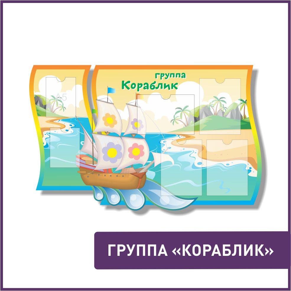 """Группа """"Кораблик"""""""