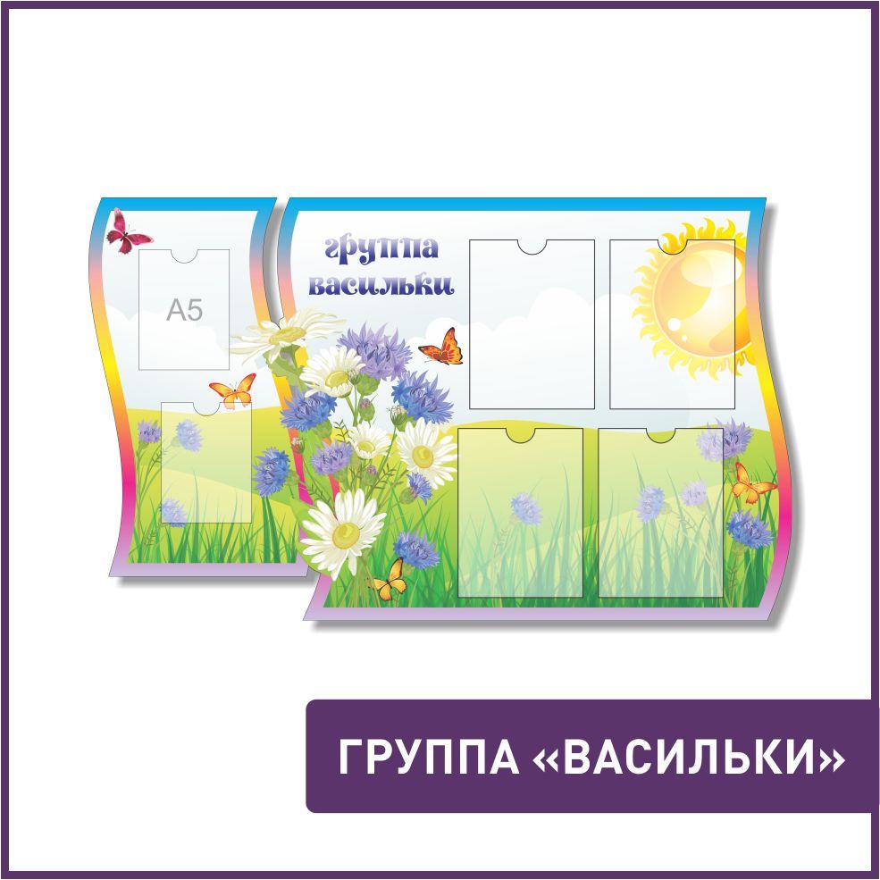 """Группа """"Васильки"""""""