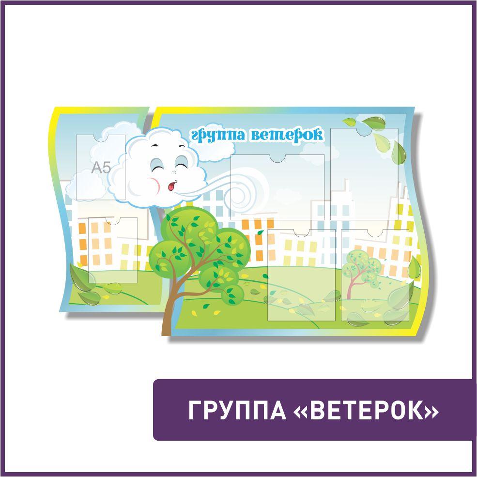 """Группа """"Ветерок"""""""