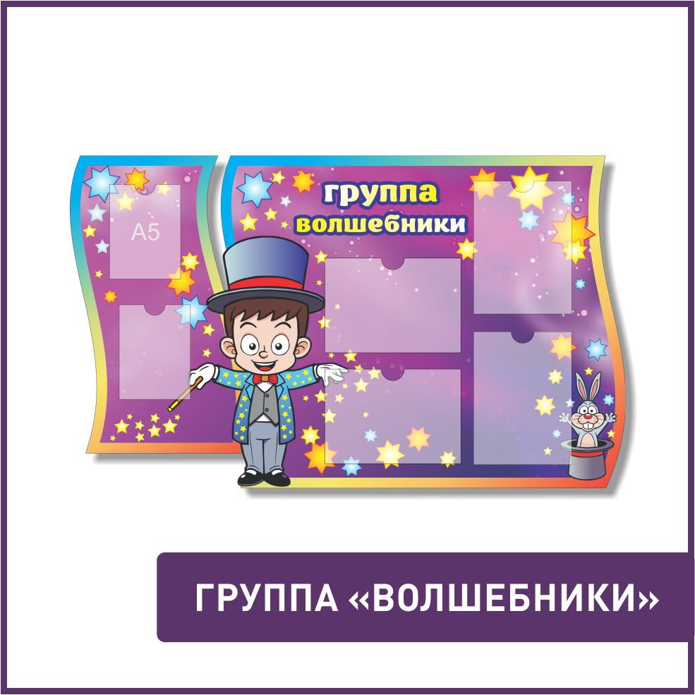 """Группа """"Волшебники"""""""