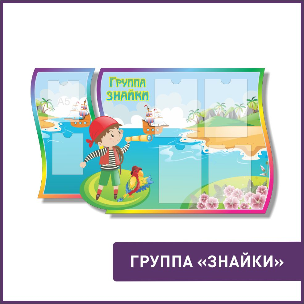 """Группа """"Знайки"""""""