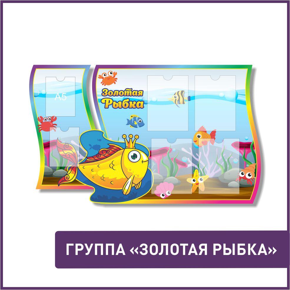 """Группа """"Золотая рыбка"""""""