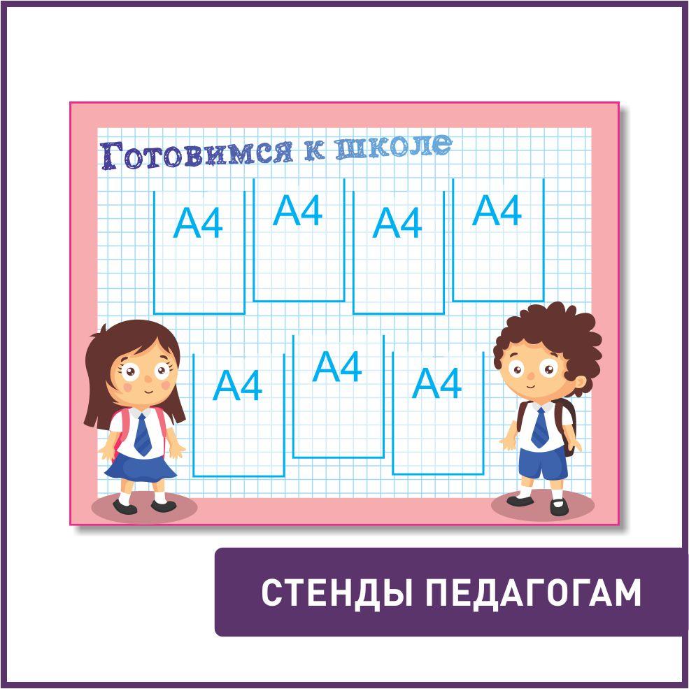 Стенды педагогам