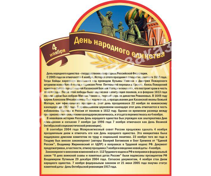 Стенд День народного единства